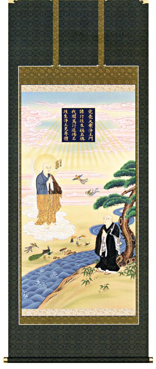 掛け軸 二祖対面図 尺五立 仏画 モダン 掛軸 販売 床の間 受注制作品