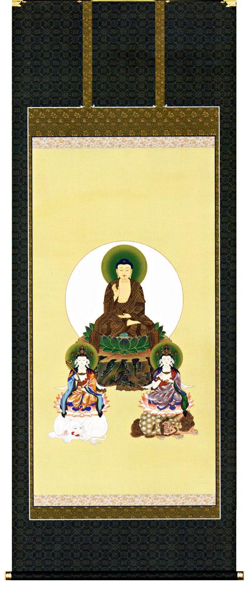 掛け軸 釈迦三尊図 尺五立 仏画 モダン 掛軸 販売 床の間 受注制作品