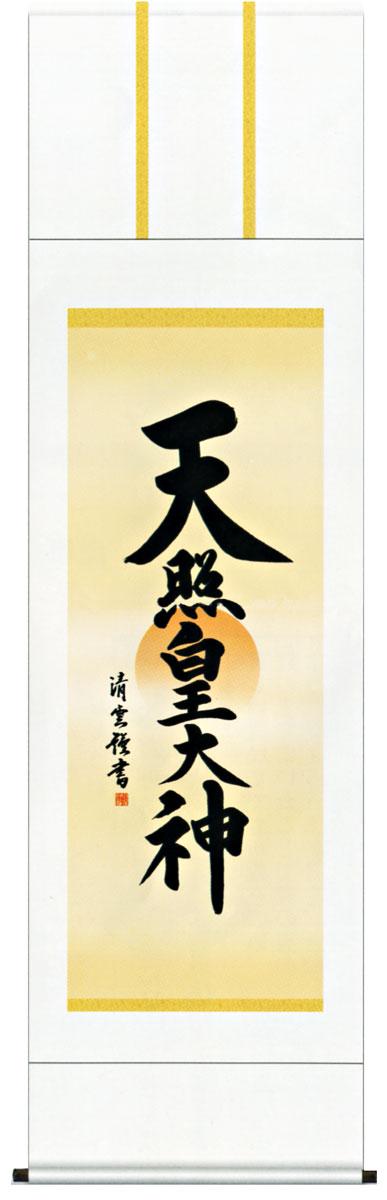 掛け軸 「天照皇大神」吉村清雲作 仏事/供養/法事/命日/お盆/彼岸/【送料無料】