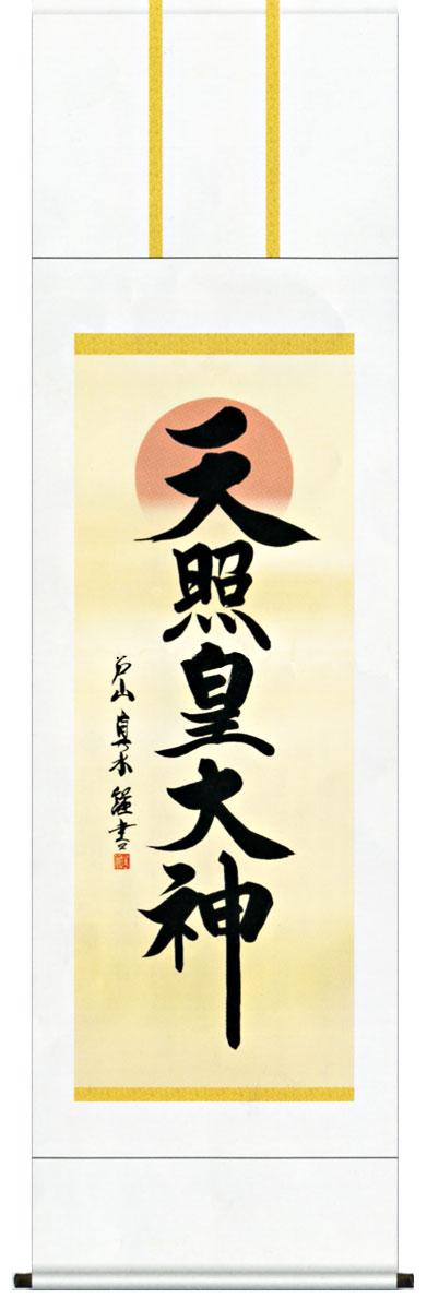 掛け軸 「天照皇大神」戸山真水作 仏事/供養/法事/命日/お盆/彼岸/【送料無料】