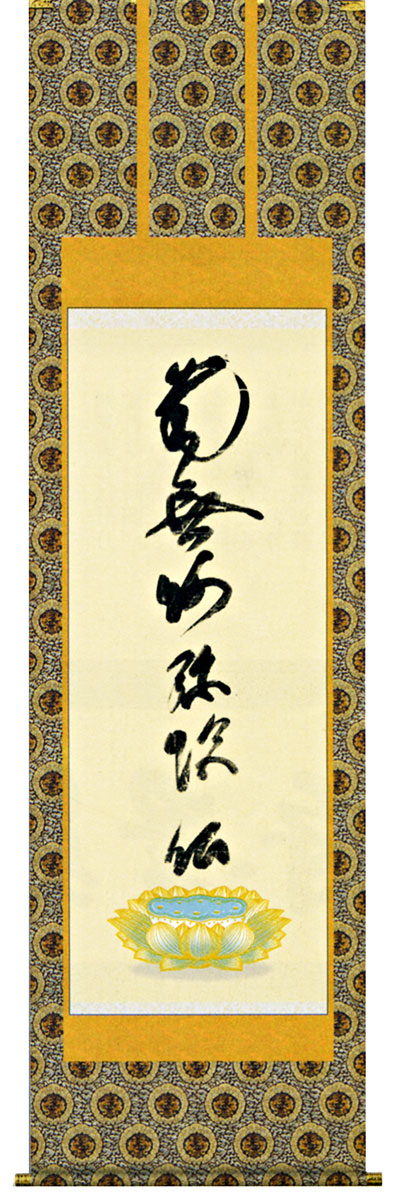 掛け軸 「虎斑の名号」蓮如上人書(写し) 仏事/供養/法事/命日/お盆/彼岸/【送料無料】
