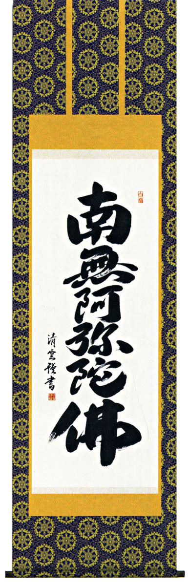 掛け軸 「六字名号」吉村清雲 仏事/供養/法事/命日/お盆/彼岸/【送料無料】