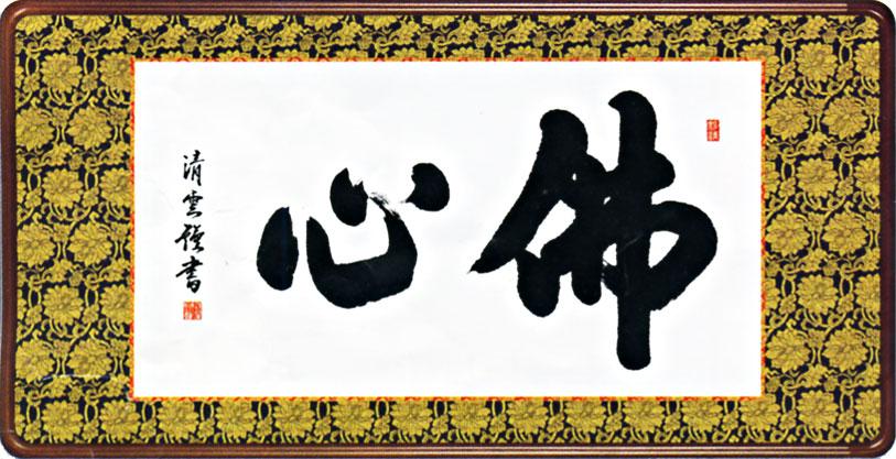額装 「佛心」吉村清雲峰 仏事/供養/法事/命日/お盆/彼岸/【送料無料】
