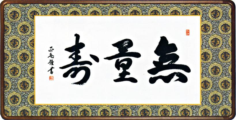 額装 「無量寿」黒田正庵 仏事/供養/法事/命日/お盆/彼岸/【送料無料】