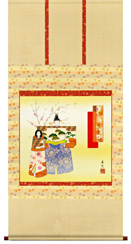 おひなさま「立雛」 西尾香悦作 桃の節句/初孫/贈り物 掛軸・送料無料【smtb-TK】