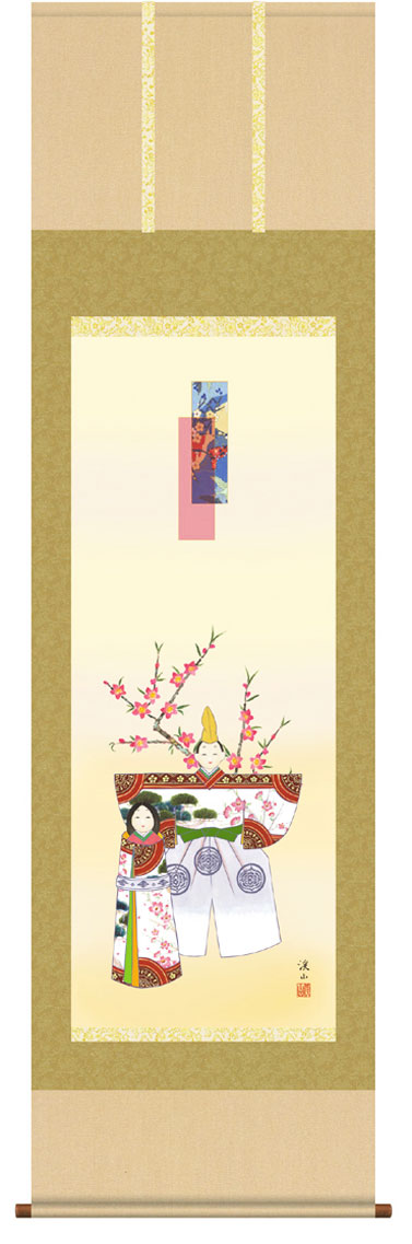 おひなさま「立雛」 伊藤渓山作 桃の節句/初孫/贈り物 掛軸・送料無料【smtb-TK】