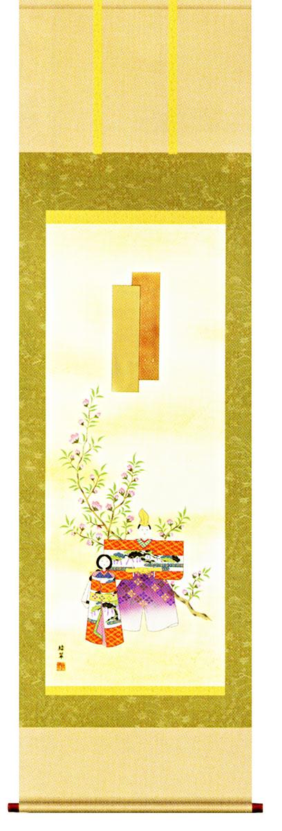 掛け軸 立雛 香山緑翠作販売・床の間【送料無料】【smtb-tk】名入れ