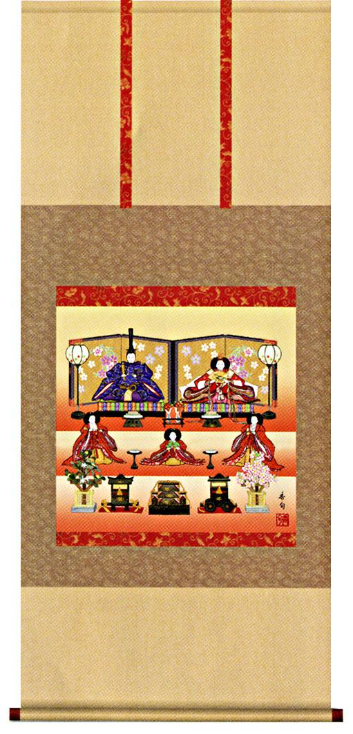 掛け軸 段飾り雛 伊藤香旬作販売・床の間【送料無料】【smtb-tk】