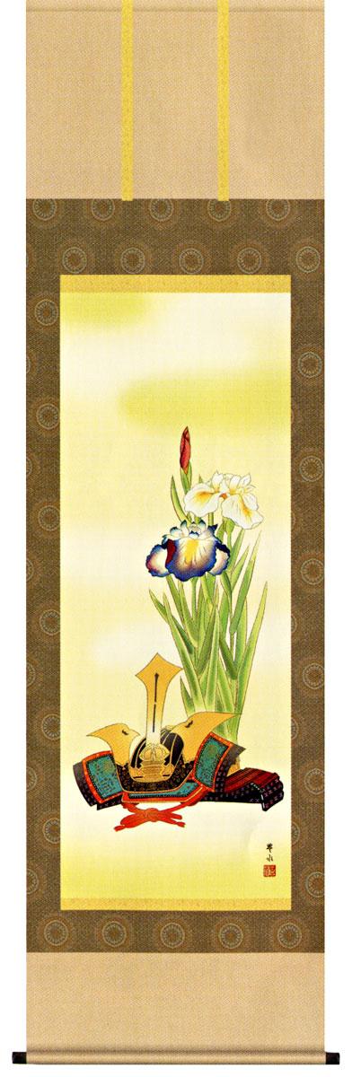 掛け軸 兜と菖蒲 天野豊水作 販売・床の間 名入れ可能送料無料/【smtb-tk】