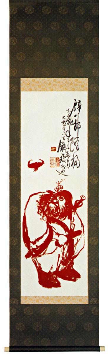 富岡鉄斎筆 「朱鐘馗図」 木版画 (掛け軸)