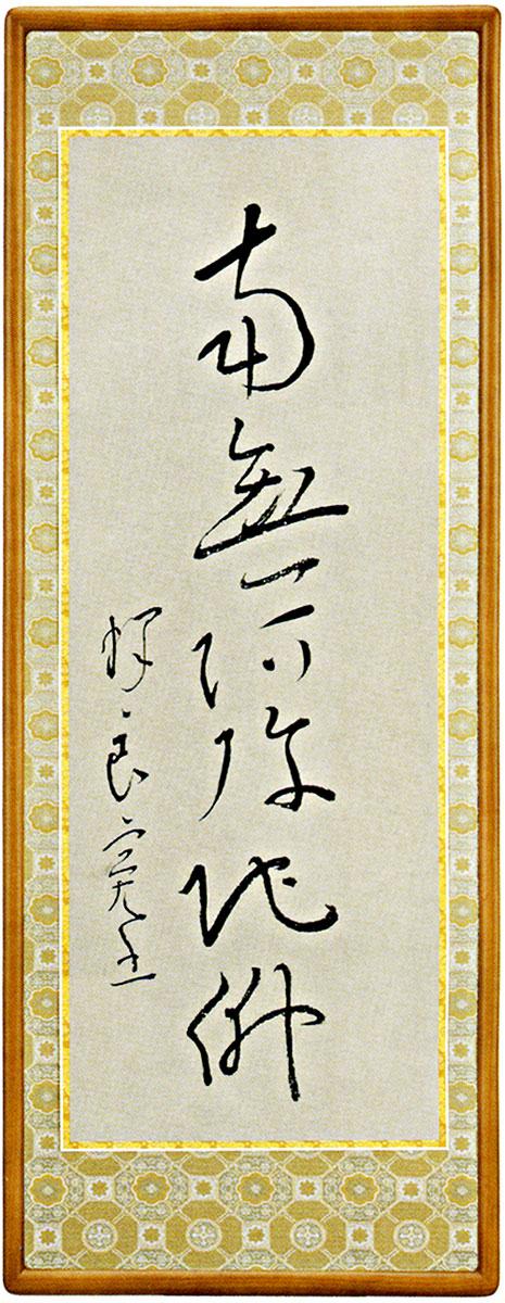 良寛和尚御名号「南無阿弥陀佛」木版画