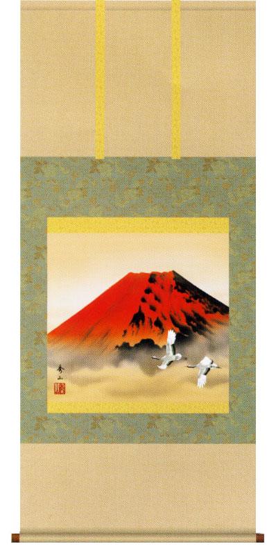 掛け軸 赤富士飛翔 鈴村秀山作販売・床の間【送料無料】【smtb-tk】