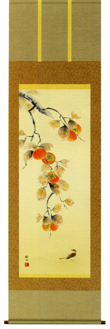 掛け軸 「柿に小鳥」浮田秋水作販売・床の間
