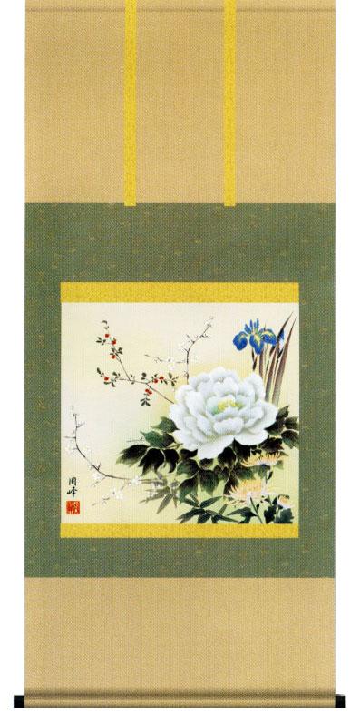 掛け軸 「四季花」高畠周峰作販売・床の間