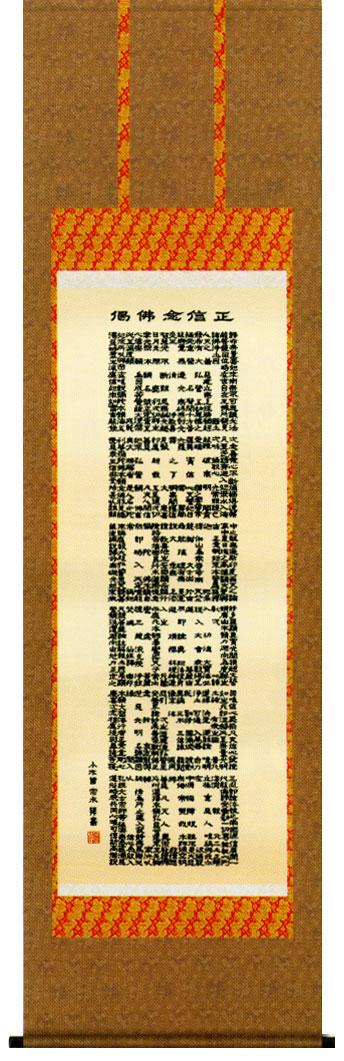 掛け軸 「正信念仏偈」小木曽宗水作販売・床の間