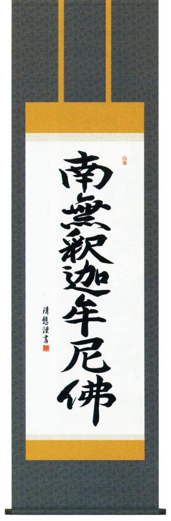 掛け軸 「佛心名号」吉田清悠作販売・床の間