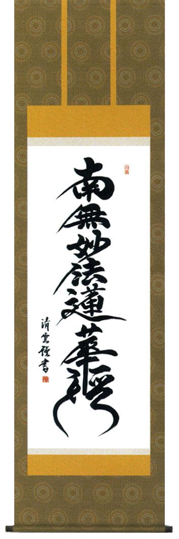 掛け軸 「日蓮名号」吉村清雲作販売・床の間
