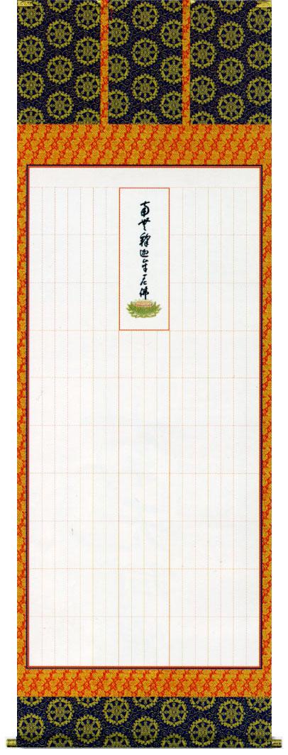 掛け軸 「禅宗全般用 永代経法名御軸」永平寺禅師書(写し)販売・床の間