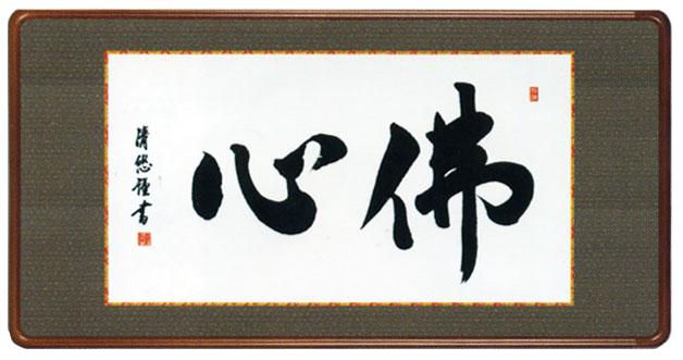 額装 「佛心」吉田清悠作販売・和室