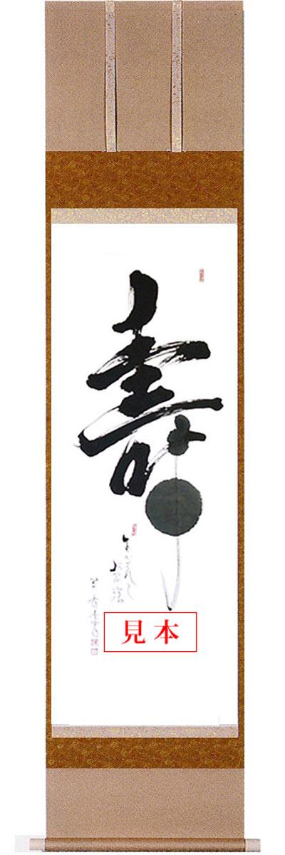 掛け軸 表装 表具「茶掛表装 尺八サイズ」(正絹二丁本緞子)【作品横幅45~55cm×縦寸135cm】