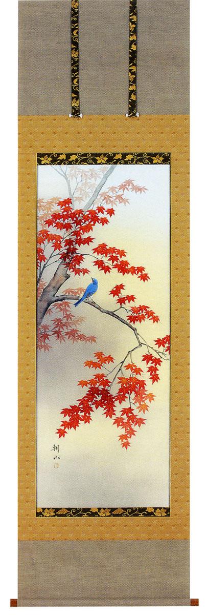 掛け軸「紅葉」上村朝山作 モダン 掛軸 販売 床の間 受注制作品