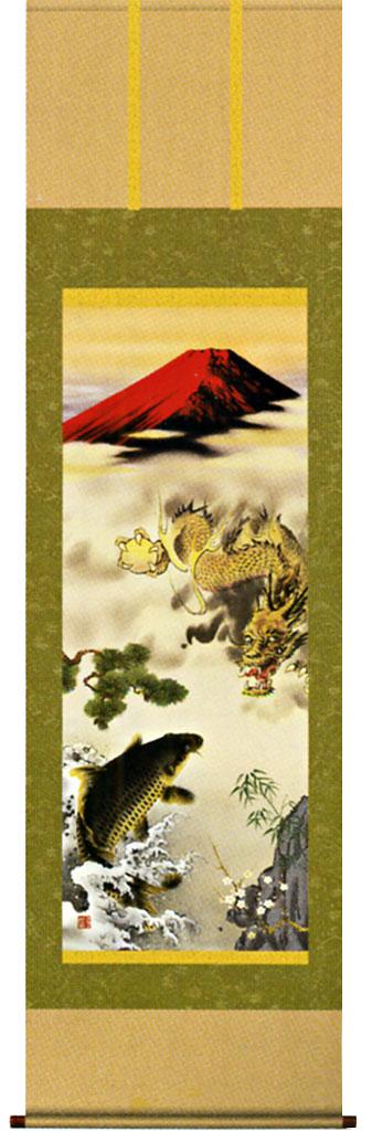 掛け軸 天龍昇鯉吉祥図(尺五立・化粧箱)長江桂舟作 モダン 掛軸 販売 床の間 受注制作品