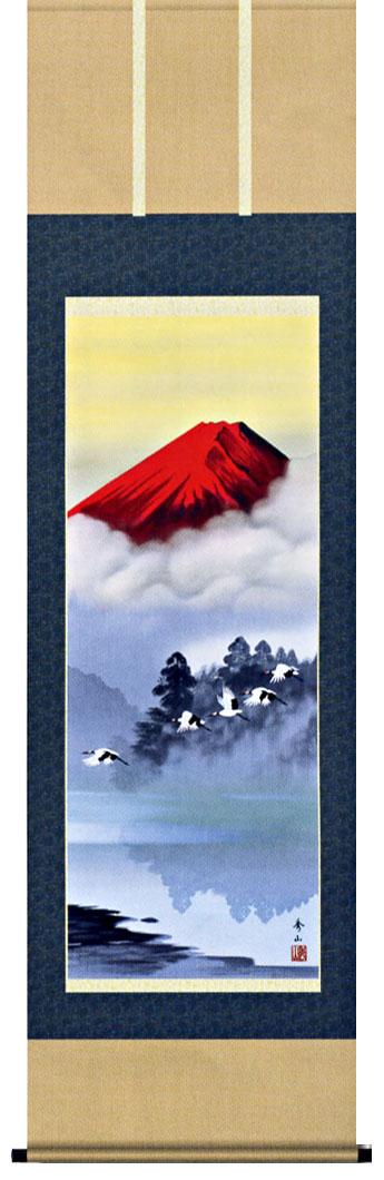 掛け軸 赤富士飛翔 鈴村秀山作お祝いの慶祝画【送料無料】【smtb-tk】