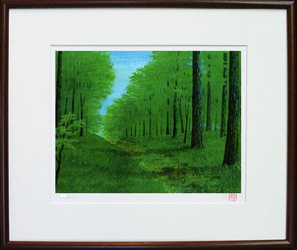 「緑の小径」ジクレー版画 神崎淳 画伯