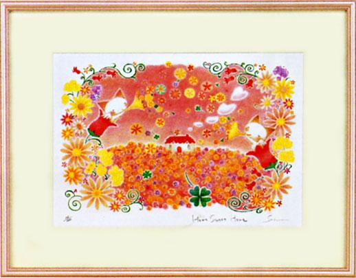 「Home Sweet Home(ホーム スウィート ホーム)」 Sakura(本号/いだ ゆみ) ジークレー版画 アート・絵画/プレゼント/贈り物