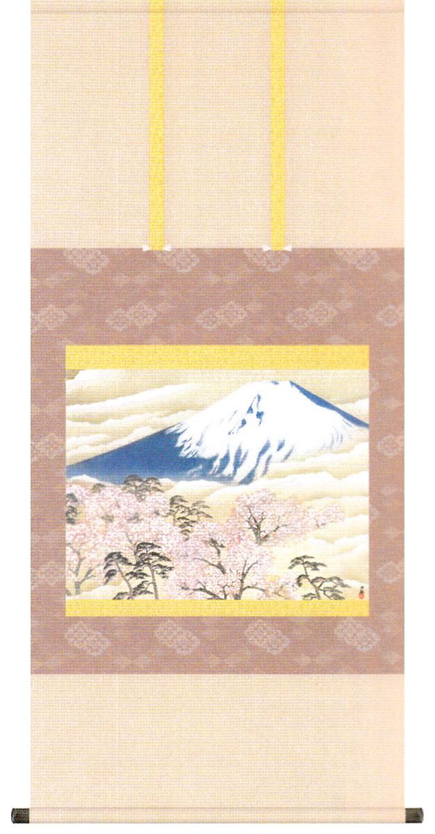 掛け軸 富士と桜図 横山大観 尺五 モダン 掛軸 販売 床の間 受注制作品