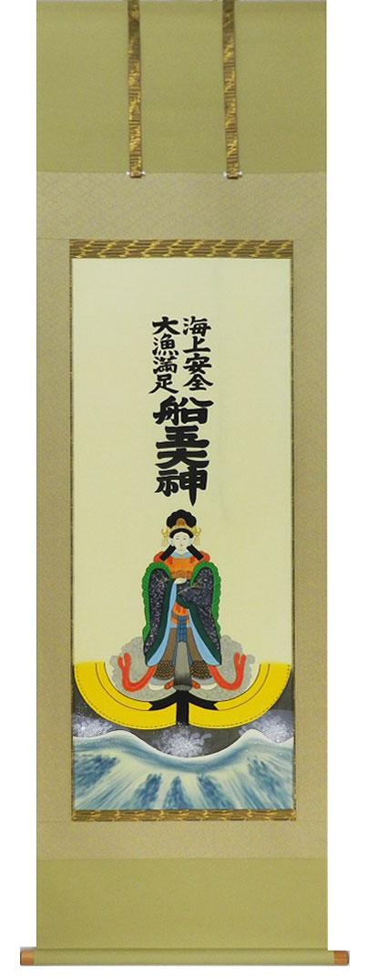 掛け軸 「船玉大神」中村永湖作 大漁【送料無料】