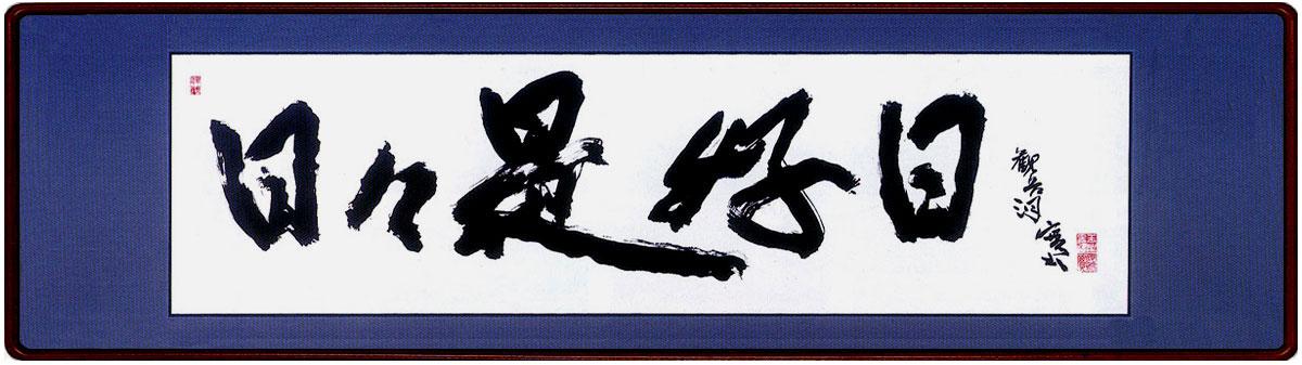 額装額装 作品本紙サイズ(半切), イトシマグン:e7193a98 --- sunward.msk.ru