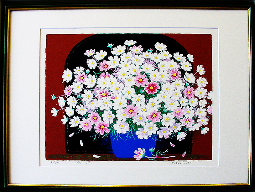 「秋桜」 吉岡 浩太郎 シルクスクリーン 小さな絵画/プレゼント/贈り物