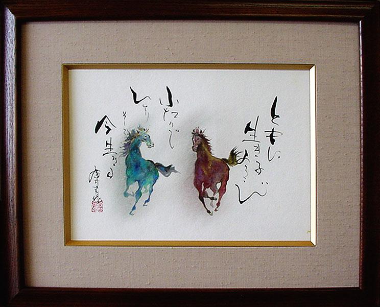「ともに生きるよろこび」 笠 廣舟 書描作家