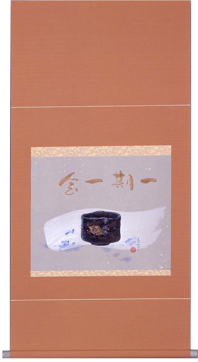 「木葉楽 一期一会」木村亮平作掛け軸 販売・床の間【smtb-TK】
