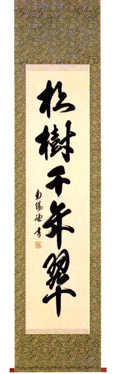 「松樹千年翠」棚橋南陽作 【smtb-TK】掛け軸 販売・床の間