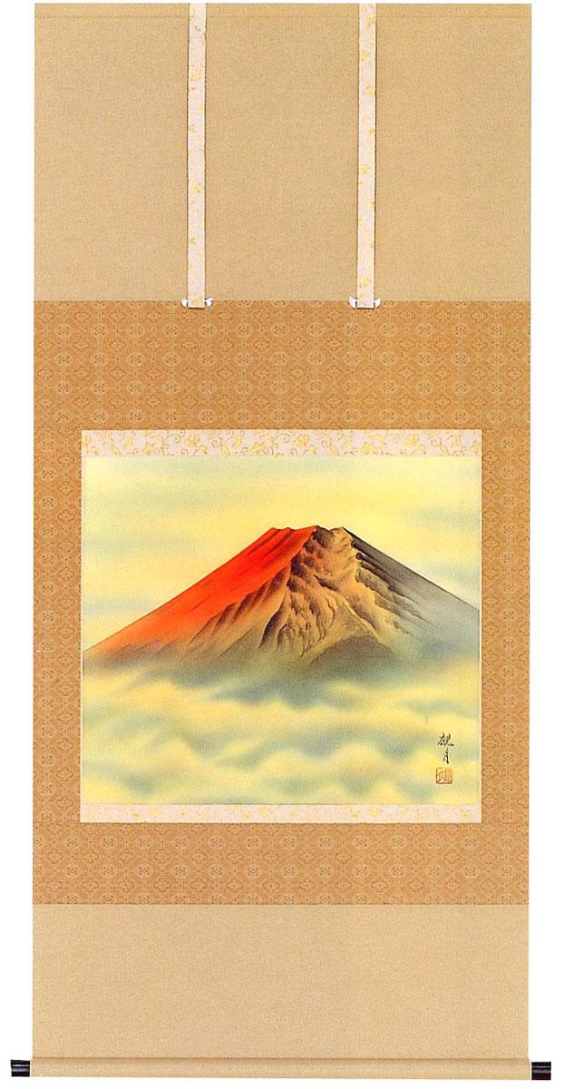 掛け軸 紅富士 山本観月作 モダン 掛軸 販売 床の間 受注制作品