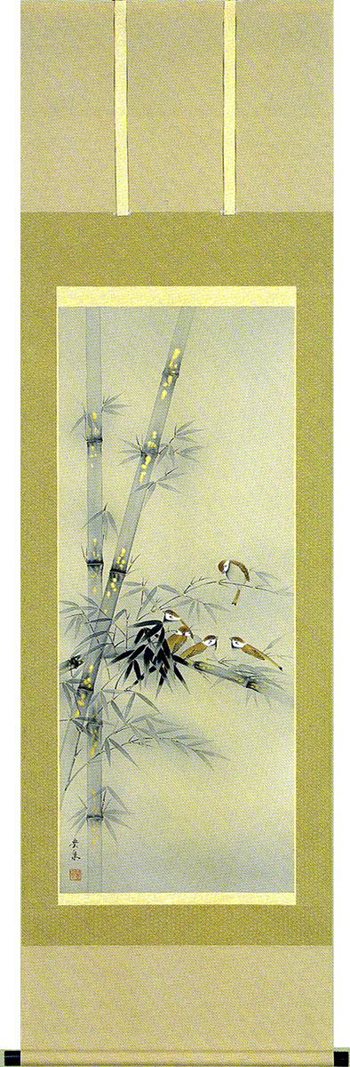 掛け軸 竹に雀 園城豊泉作 季節の掛軸・花鳥【国内送料無料】【smtb-tk】