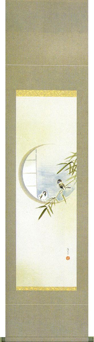 掛け軸 竹雀 木村亮平作 季節の掛軸・花鳥【国内送料無料】【smtb-tk】