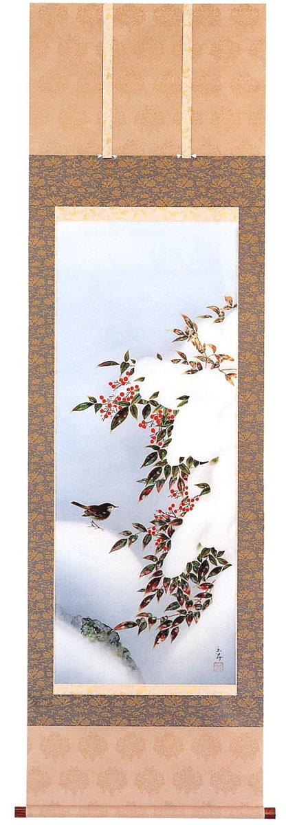 掛け軸 雪中南天 松橋玉昇作季節の掛軸【送料無料】【smtb-tk】販売・床の間