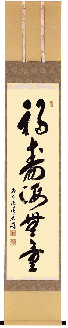掛け軸 福寿海無量 福本積應作 書の掛軸・年中掛け・海外へのお土産に【国内送料無料】【smtb-tk】