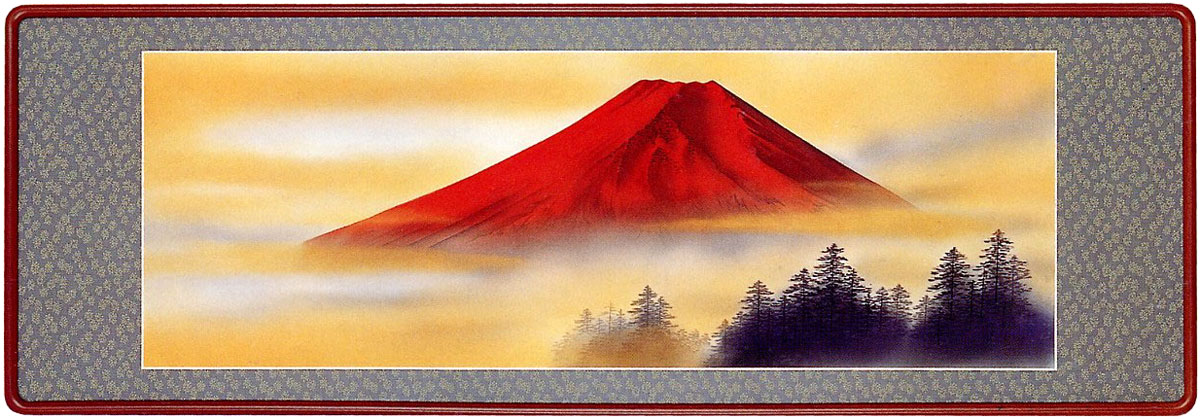 「紅富士」 真島東紅 作