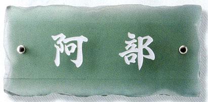 「フュージングガラス」(グリーン)(白文字)