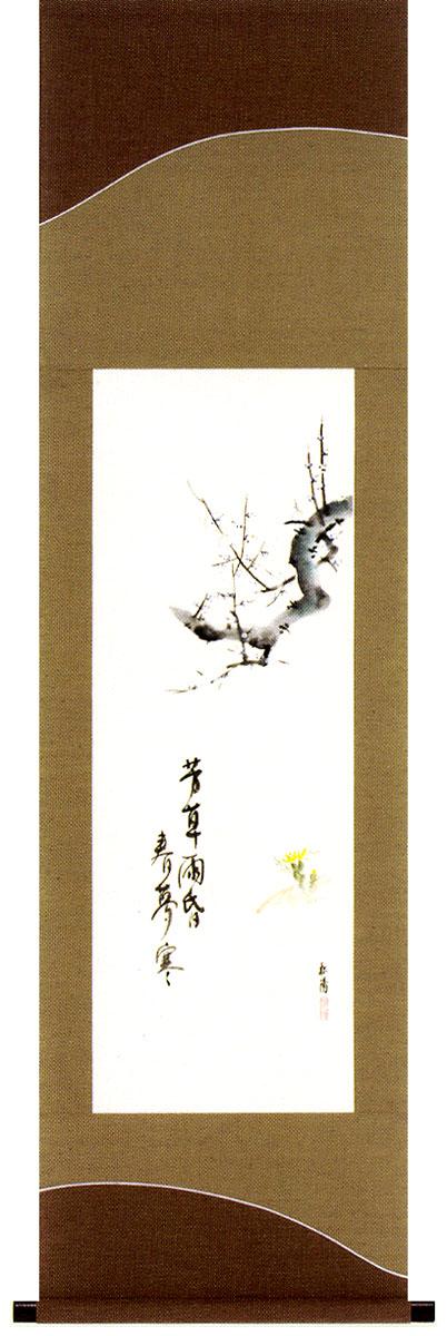 掛け軸 モダン「梅に福寿草」浜田松陽作 モダン 掛軸 販売 床の間 受注制作品