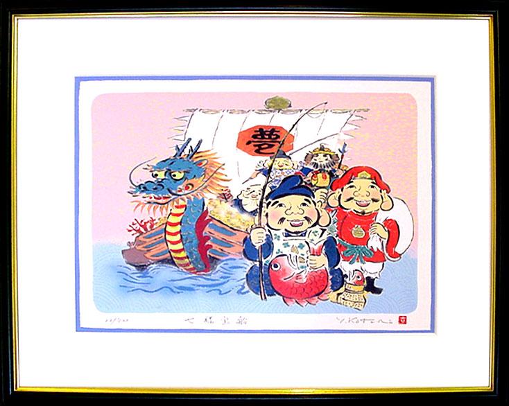 「七福宝船」 吉岡 浩太郎