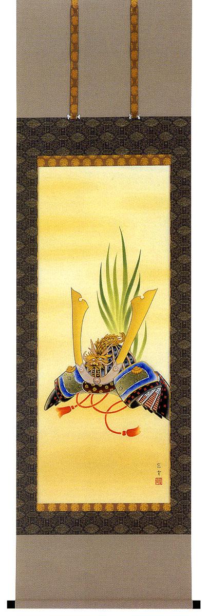 掛け軸 菖蒲に兜 相原窓雪作 販売・床の間 鎧 兜名入れ可能 送料無料/【smtb-tk】