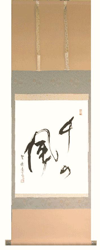 掛け軸 「千の風」笠 廣舟作書描作家