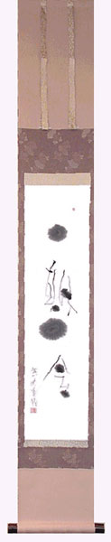 掛け軸 「一期一会」笠 廣舟作書描作家