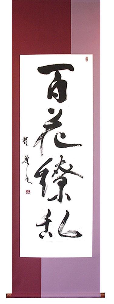 掛け軸 「百花繚乱」成田光葉作
