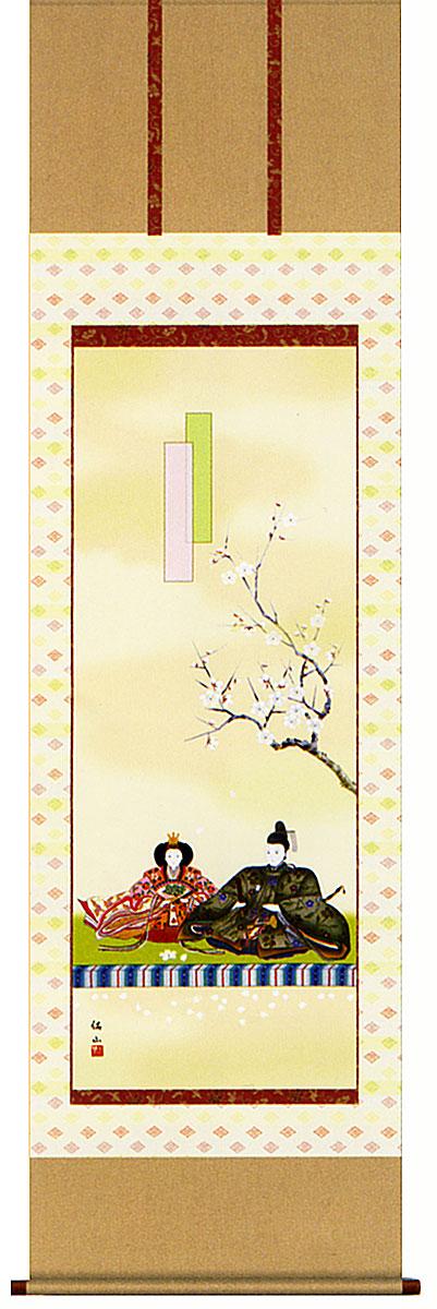 掛け軸 段飾雛 奥居佑山作販売・床の間【送料無料】【smtb-tk】